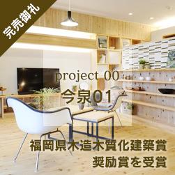 福岡県木造木質化建築賞奨励賞を受賞