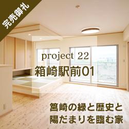 筥崎の緑と歴史と陽だまりを臨む家