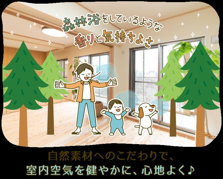 自然素材へのこだわりで、室内空気を健やかに、心地よく