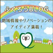 ふくろうBlog