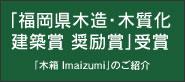 「福岡県木造・木質化建築賞 奨励賞」受賞
