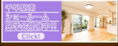 千早駅南06物件詳細