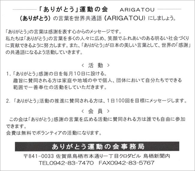 arigatou-4