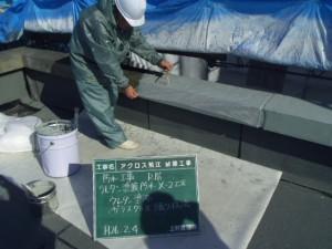 ①屋上ウレタン防水状況