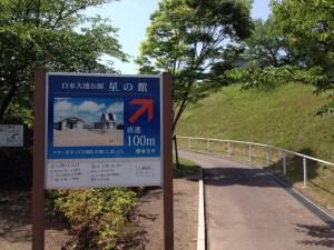 白水大池公園8