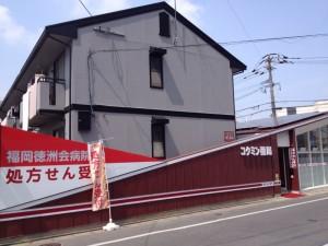 福岡徳洲会病院 5