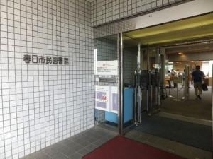 春日市民図書館2