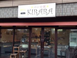 ビーフシチューも人気・パンの家KIRARA2