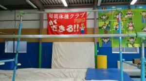 福岡体操クラブ3
