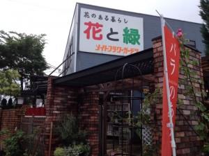 メイトフラワーガーデン春日店2