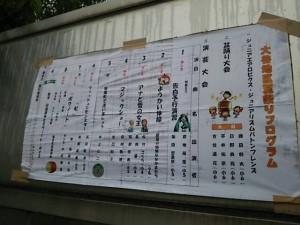 大谷夏祭り3