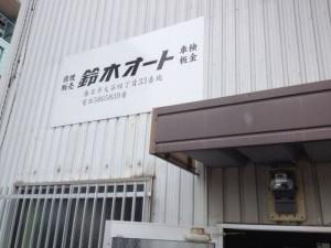 鈴木オート3