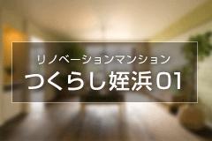 つくらし姪浜01