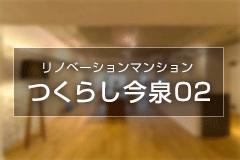 つくらし今泉02