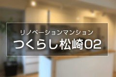つくらし松崎02