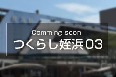 つくらし姪浜03