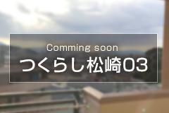 つくらし松崎03