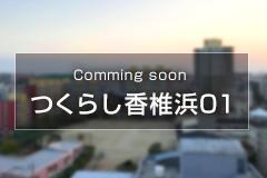 つくらし香椎浜01