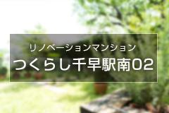 つくらし千早駅南02