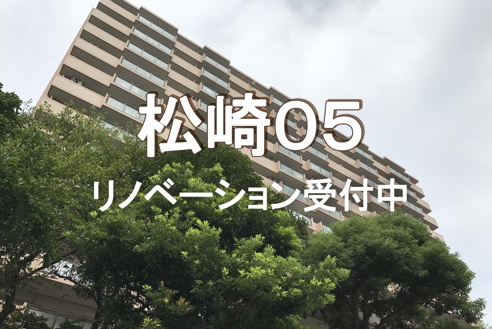 つくらし松崎05