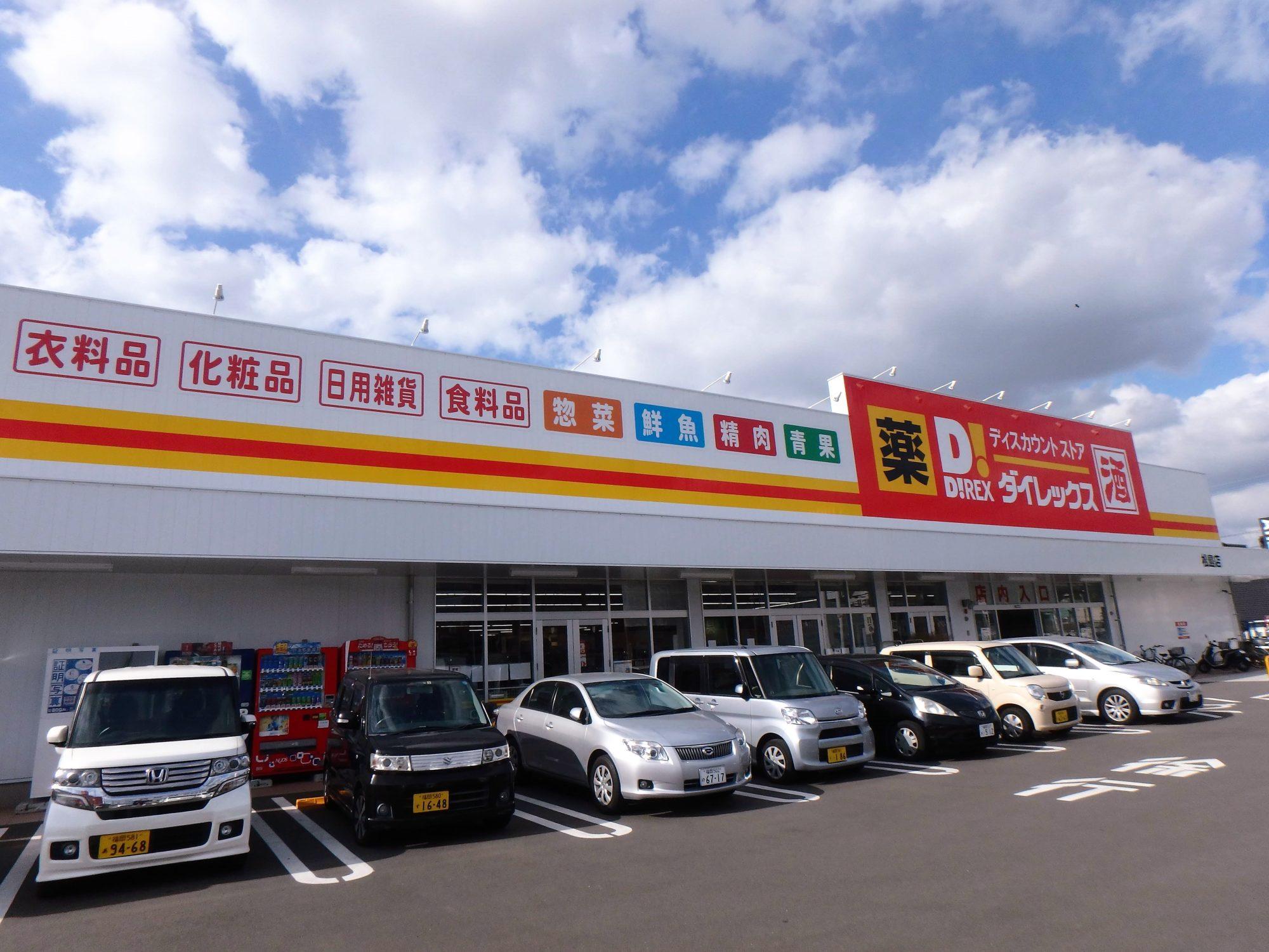 ダイレックス松島店