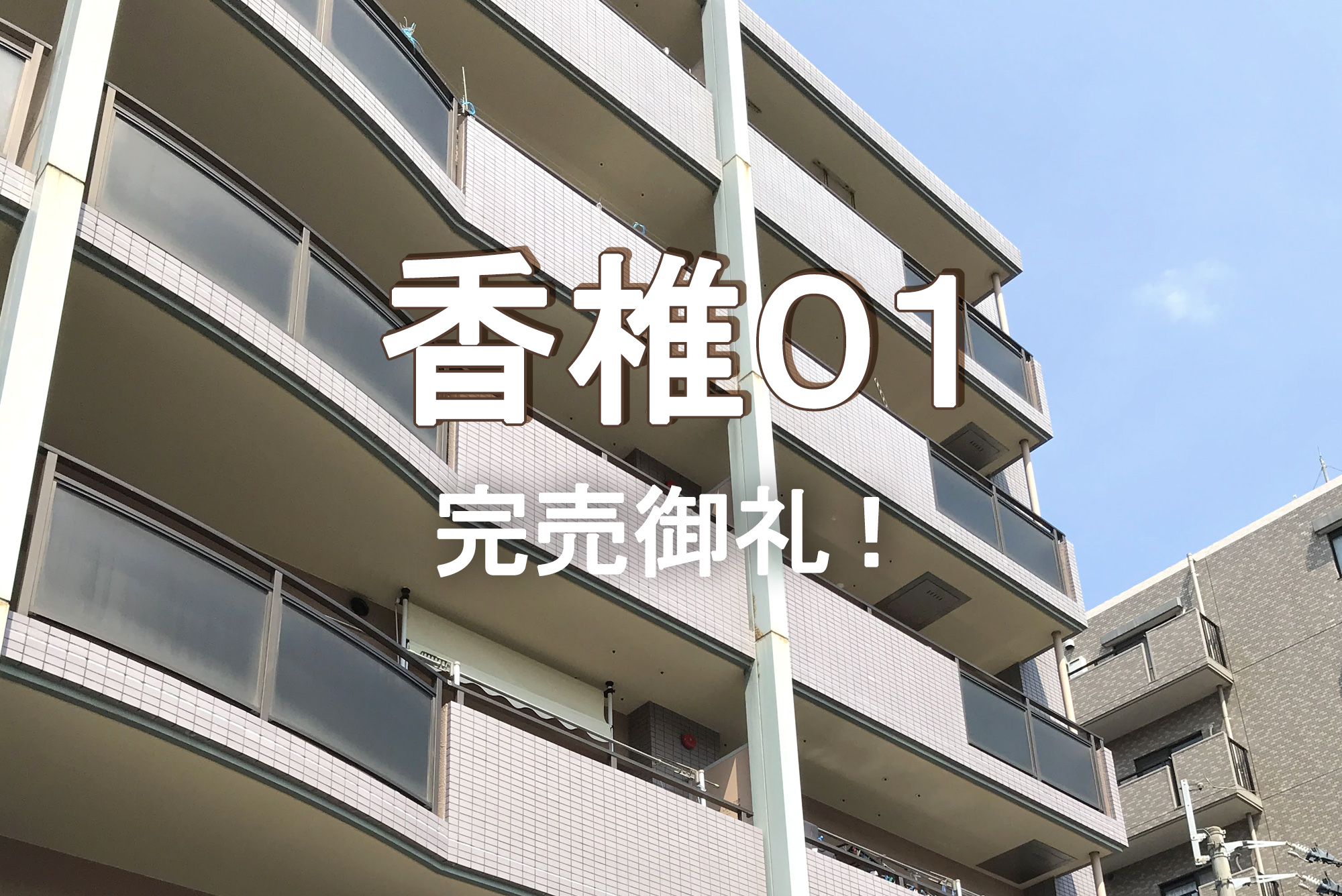 香椎01・完売御礼!