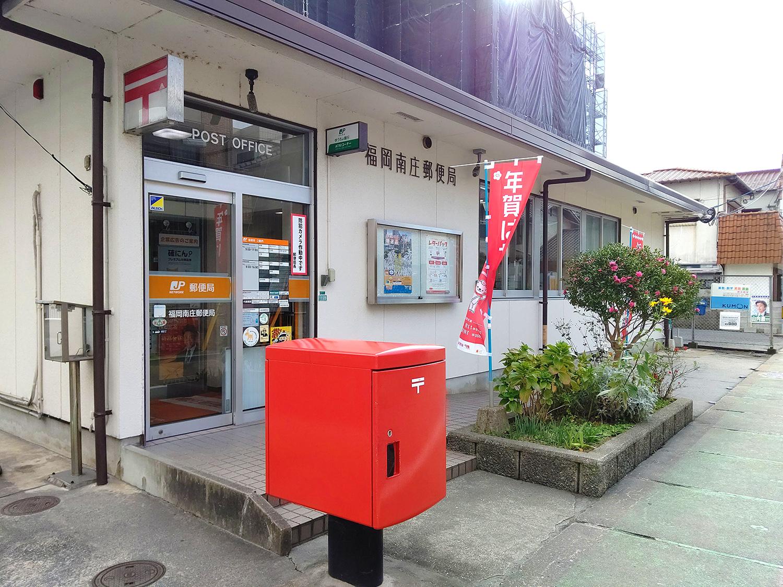 福岡南庄郵便局