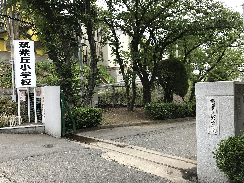 筑紫丘小学校
