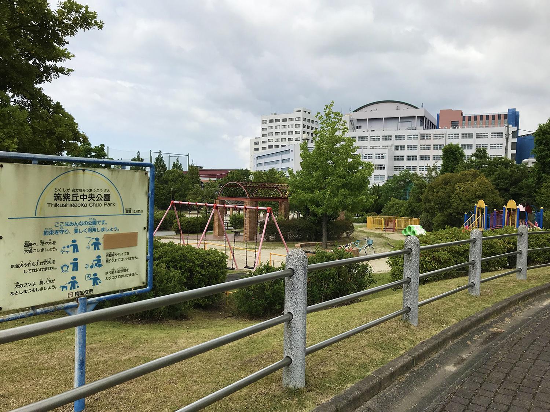 筑紫丘中央公園