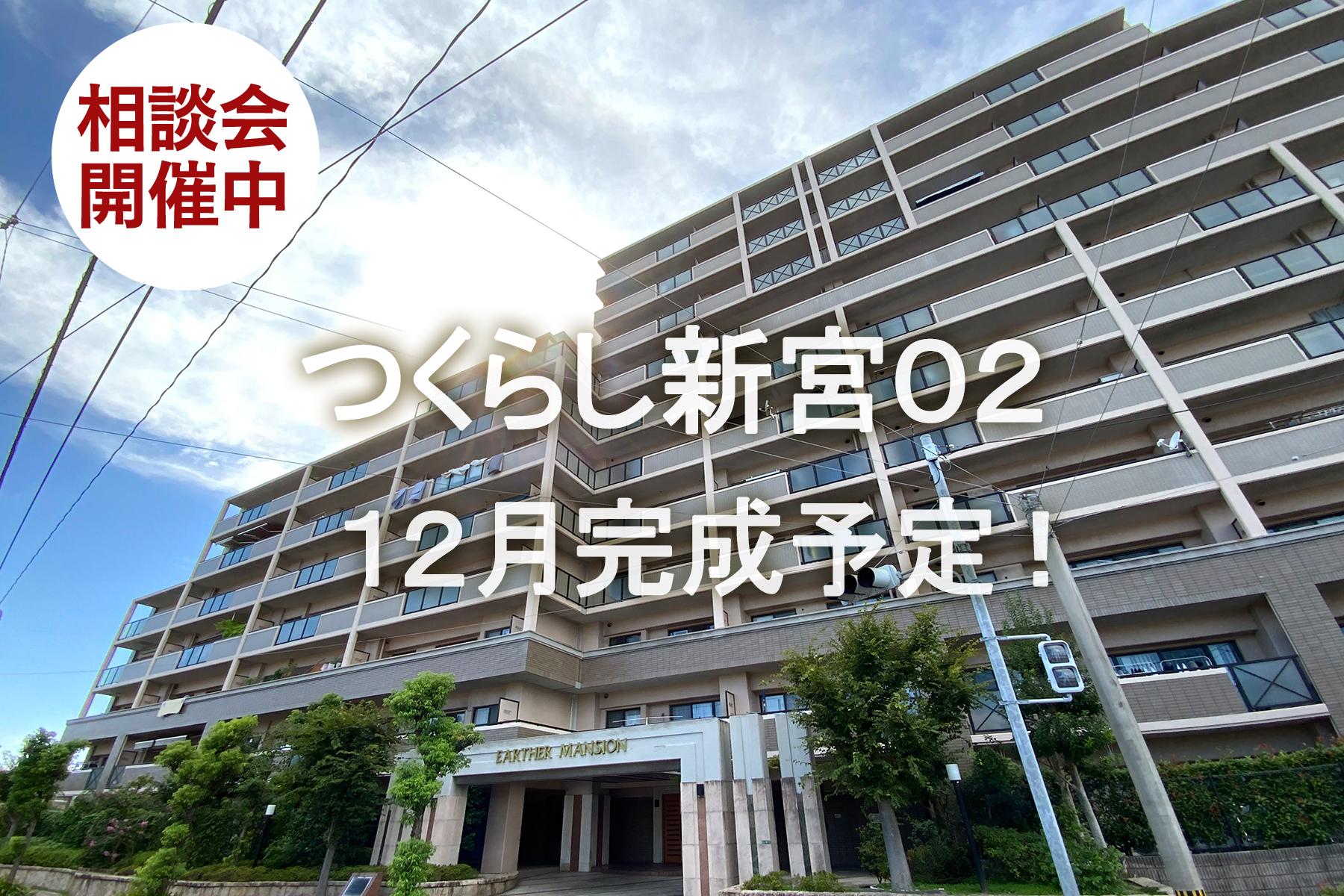 つくらし新宮02