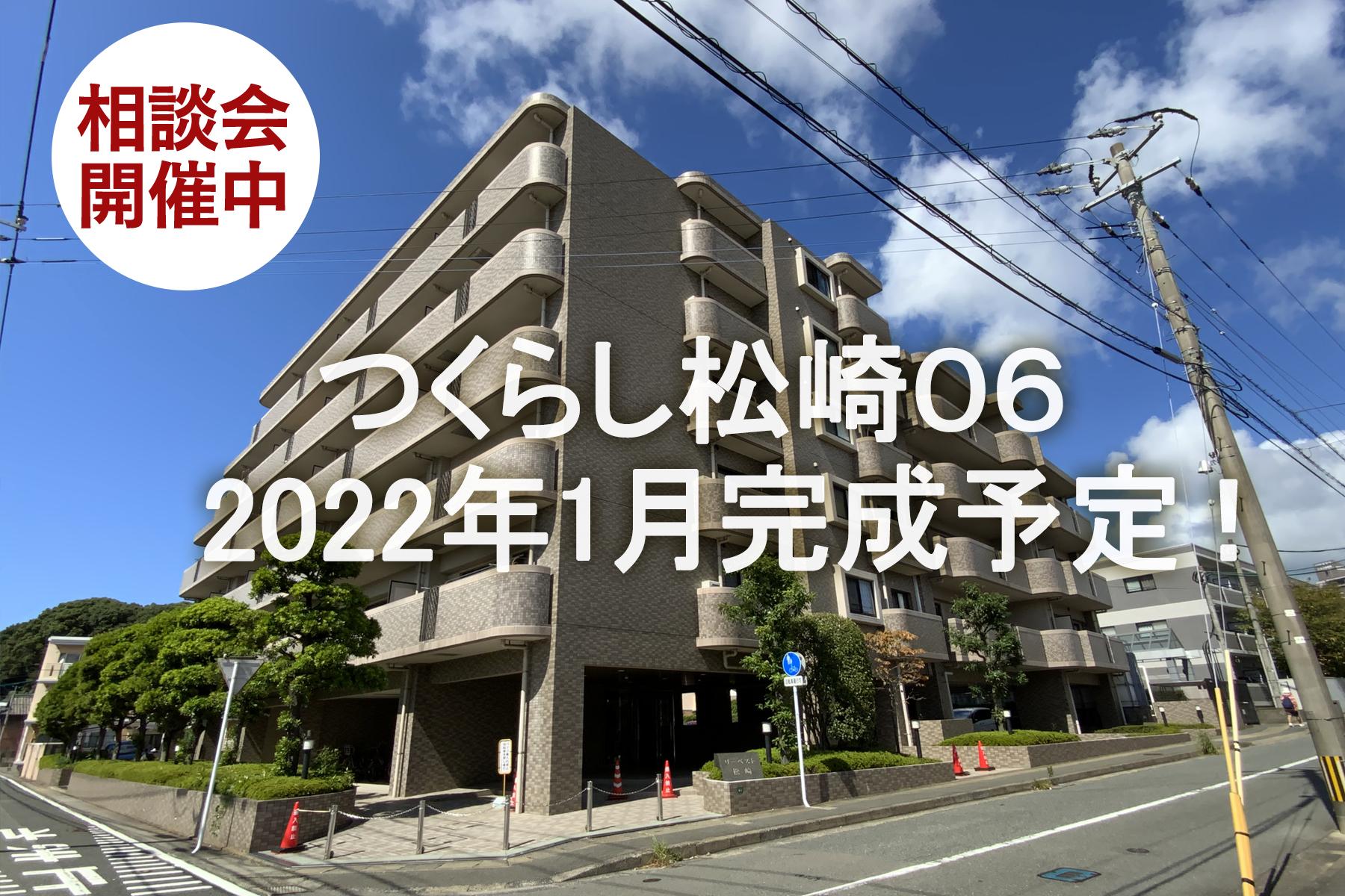 つくらし松崎06